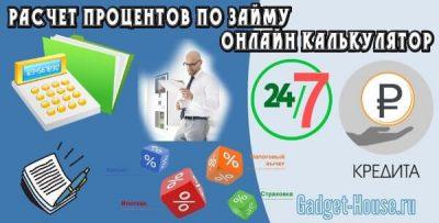 расчет процентов по займу. онлайн калькулятор