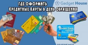 Где оформить кредитные карты в день обращения