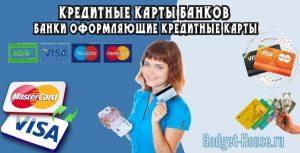 Кредитные карты банков. Банки оформляющие кредитные карты