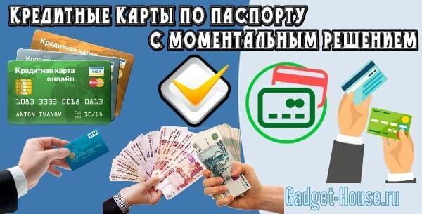кредитные карты по паспорту с моментальным решением онлайн