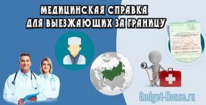 Медицинская справка для выезжающих за границу