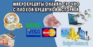 Микрокредиты онлайн срочно с плохой кредитной историей