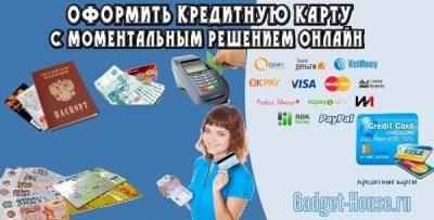 Оформить кредитную карту с моментальным решением онлайн