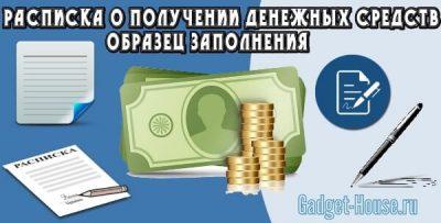 Расписка о получении денежных средств, образец заполнения