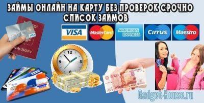новые микрофинансовые организации, выдающие онлайн займы без отказа