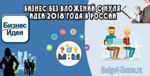 бизнес без вложений с нуля идеи 2021 в России