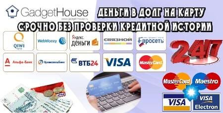 деньги в долг на карту срочно, без проверки кредитной истории