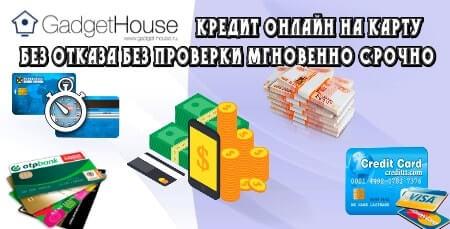 взять кредит онлайн на карту маэстро без отказа без проверки мгновенно