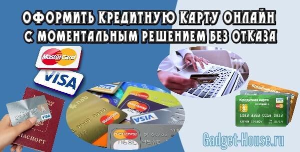 Оформить кредитную карту онлайн с моментальным решением без отказа