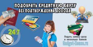 Подобрать кредитную карту без подтверждения дохода