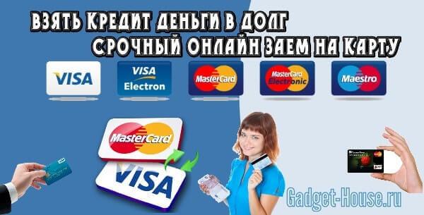 Взять кредит деньги в долг срочный онлайн заем на карту