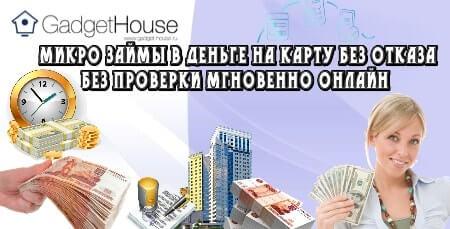 Микро займы в деньге на карту без отказа без проверки мгновенно онлайн