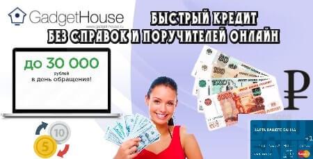 быстрый кредит без справок и поручителей в мфо, онлайн