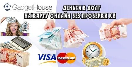 деньги в долг на карту онлайн без проверки кредитной истории