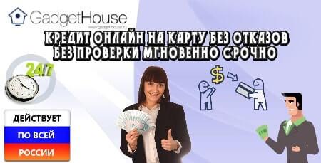 кредит онлайн на карту без отказов, без проверки, мгновенно, срочно