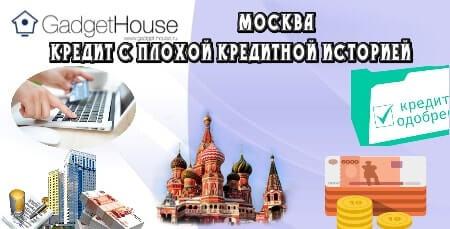 Кредит с плохой кредитной историей: Москва