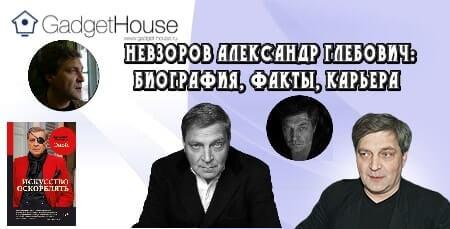 Невзоров Александр Глебович: биография, факты, карьера