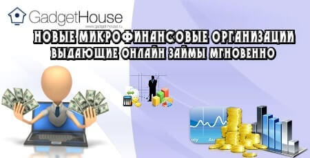 новые микрофинансовые организации, выдающие онлайн займы мгновенно