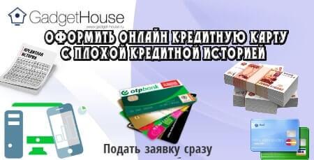 оформить онлайн кредитную карту с плохой кредитной историей