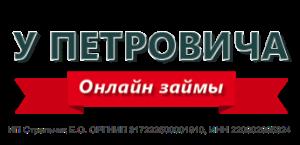Займ у Петровича онлайн Займы на карту без отказов