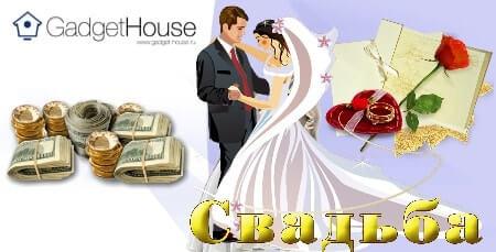 как оригинально подарить деньги на свадьбу советы, примеры, рекомендации