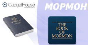 кто такие мормоны простыми словами