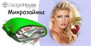мгновенные деньги госслужащим по всей россии онлайн, без отказа