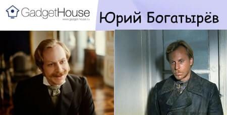 актер богатырев юрий георгиевич биография, личная жизнь, интересные факты, видео