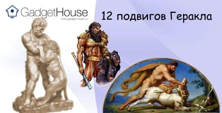 кто такой геракл в древнегреческой мифологии, 12 подвигов геракла