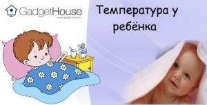 чем сбить температуру у ребёнка - эффективные народные средства