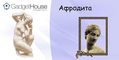 кто такая богиня афродита в древнегреческой мифологии, чем знаменита