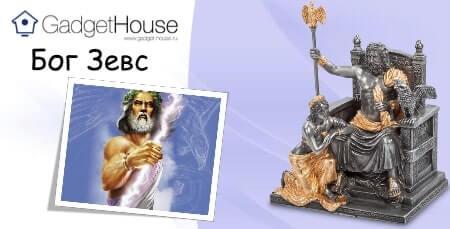 кто такой бог зевс в древнегреческой мифологии, чем он знаменит