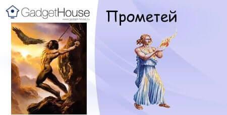 кто такой прометей в древнегреческой мифологии, что он сделал