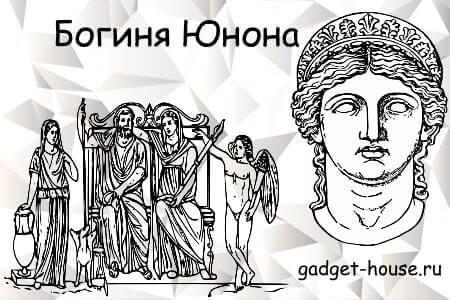 кто такая богиня юнона в древнеримской мифологии, чья жена