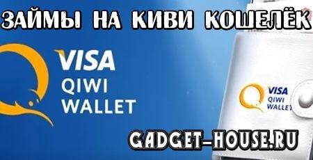 экспресс займ на киви кошелёк без отказа, мгновенно, круглосуточно