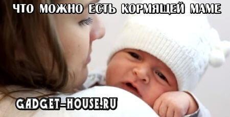 что можно есть кормящей маме в первый месяц, советы