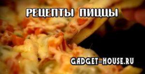 как быстро приготовить пиццу в домашних условиях, рецепты