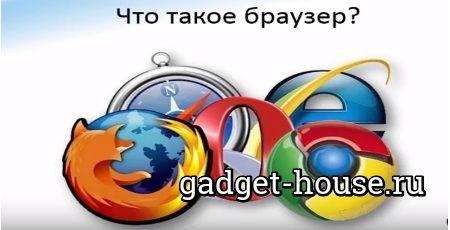 браузер – что это такое простыми словами, советы, примеры