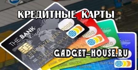 оформить кредитную карту онлайн, кредитные банковские карты