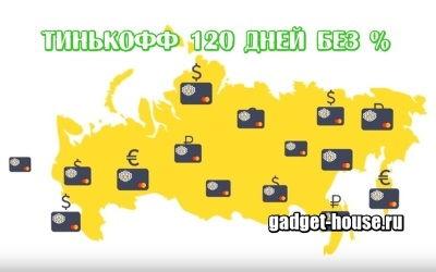 кредитная карта тинькофф 120 дней без процентов заказать онлайн
