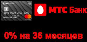 Кредитная карта МТС Банк «Деньги Zero»