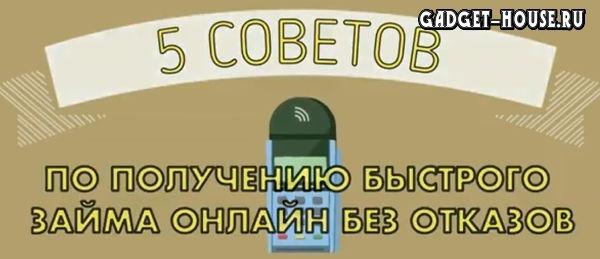 Все микрофинансовые организации России