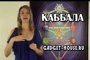 Что такое Каббала простыми словами, для школьников, кратко