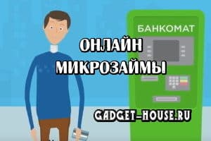 онлайн кредиты на карту без проверок, срочно, без отказа