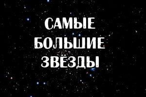 самая большая звезда во вселенной, её параметры