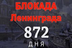 блокада ленинграда: кратко, самое главное, для школьников