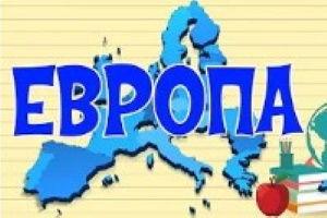 европа самое интересное, страны, города, интересные факты