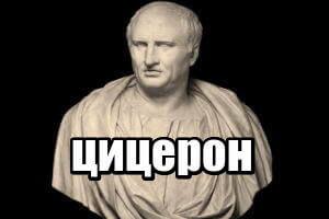 цицерон оратор кратко, цитаты цицерона