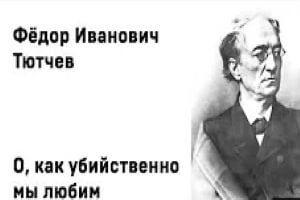 Тютчев, биография Тютчева кратко, жизнь, творчество