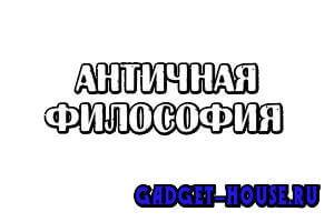 философия античная, направления, представители, проблемы
